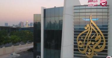 شاهد..مباشر قطر تكشف سبل قناة الجزيرة لبث سمومها فى المنطقة العربية