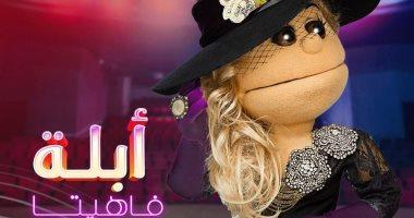 """أبلة فاهيتا تعلق على إصابتها بكورونا: """"بعد كده هلبس ماسك أبو غرزة ضيقة"""""""