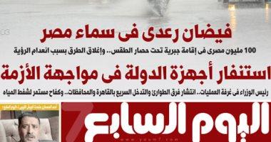 اليوم السابع: فيضان رعدى فى سماء مصر