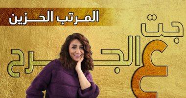 """المرتب الحزين عنوان حلقة اليوم من برنامج """"جت ع الجرح"""" مع دينا عبدالعليم"""