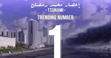 إعصار.. أغنية محمد رمضان رقم 1 على تريند يوتيوب مصر.. والأسطورة: الحمد لله