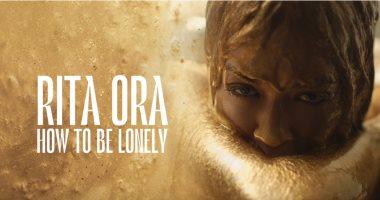 بالكلمات..اسمع أغنية ريتا أورا الجديدة How To Be Lonely تأليف لويس كابالدي