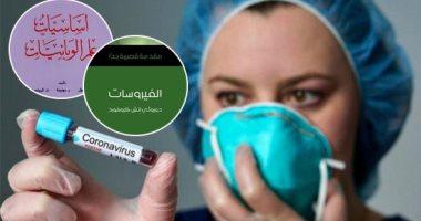 ما هي الفيروسات وكيفية الوقاية من الأوبئة.. 5 كتب تجيب -