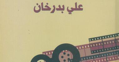 بتحب السيما.. هيئة الكتاب تطبع 3 أجزاء من كتاب  صناعة الفيلم  لـ على بدرخان -