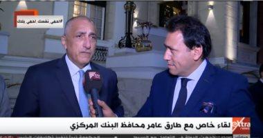 طارق عامر يدعو المواطنين لاستخدام كروت الدفع الإلكترونى بدلا من الكاش
