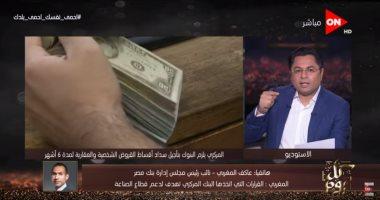 فيديو.. بنك مصر: مديونيات كارت الائتمان معفية من السداد 6 أشهر بدون غرامات