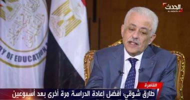 وزير التعليم الخميس سنعلن كافة تفاصيل المشروعات البحثية البديلة عن الامتحانات اليوم السابع