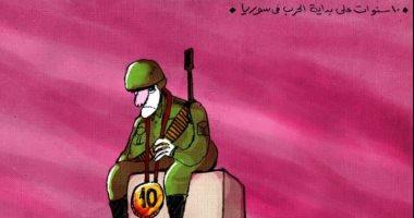 كاريكاتير صحيفة إماراتية.. مرور 10 سنوات على الحرب فى سوريا