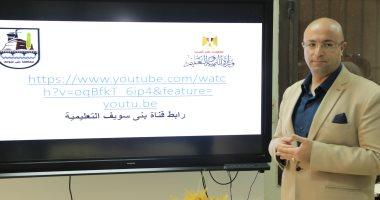 محافظ بنى سويف يدشن أول قناة تعليمية تبث من مديرية المحافظة على يوتيوب