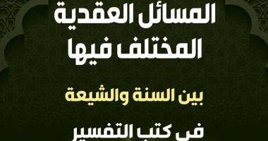 """كتاب """"المسائل العقدية"""" يرصد المختلف عليه بين السنة والشيعة فى كتب التفسير"""