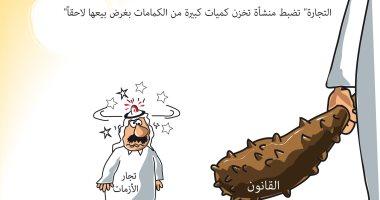 كاريكاتير صحيفة سعودية.. القانون يضرب بيد من الحديد على التجار المتلاعبين بسبب كورونا
