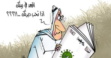 كاريكاتير صحيفة إماراتية.. أقعد في بيتك للقضاء على فيروس كورونا