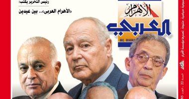 الأهرام العربى  تحتفى بمرور 75 عاما على إنشاء جامعة الدول العربية في عدد خاص -