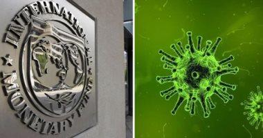 صندوق النقد يحدد آليات تعافى الاقتصاد من جائحة كورونا