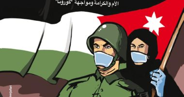 كاريكاتير صحيفة اردنية.. يبرز جهوات الأمهات في القضاء على مواجهة كورونا