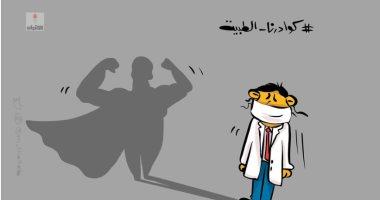 كاريكاتير صحيفة كويتية.. الكوادر الطبية أبطال المرحلة