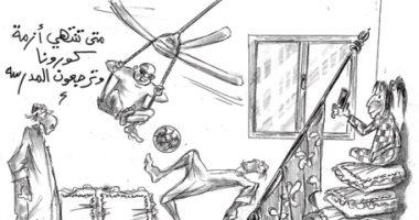 كاريكاتير صحيفة إماراتية.. تسلط الضوء على لعب الأبناء بالبيوت أثناء أجازه كورونا