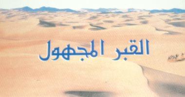 """100 رواية أفريقية.. """"القبر المجهول"""" قصة حب من وقائع العادات الموريتانية"""