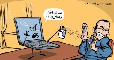كاريكاتير صحيفة إماراتية ..العمل عن بعد فى زمن الكورونا والاحتياطات الصحية