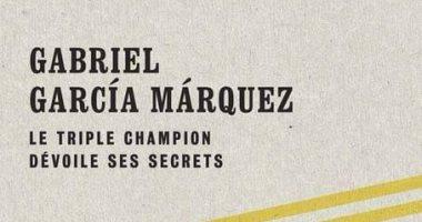 كتاب جديد لـ ماركيز يصدر فى فرنسا بعد 6 سنوات على رحيله