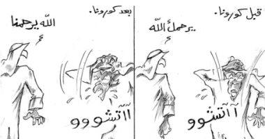 """كاريكاتير صحيفة إماراتية.. """"العطس"""" فى زمن كورونا"""