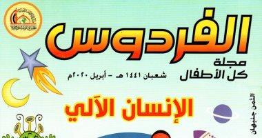 الأوقاف تصدر عدد لمجلة الأطفال عن الربوتات والاختراعات