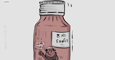 كاريكاتير صحيفة كويتية.. علاج فيروس كورونا خليك فى البيت