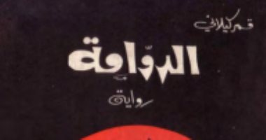 """100 رواية عربية.. """"الدوامة"""" الحرب تأكل الأخضر واليابس فى سوريا"""