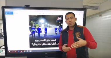 فيديو.. كيف نجح المصريون فى أول يوم لحظر التجوال؟