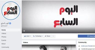 اليوم السابع يتجاوز 16مليون متابع على فيس بوك وCrowd tangle يكشف سر التفوق