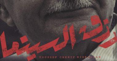 """مهرجان القاهرة السينمائى يعرض النسخة الكاملة لفيلم """"رزق السينما"""" مجانًا"""