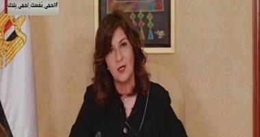 وزيرة الهجرة توجه رسالة للعالقين في الخارج.. تعرف عليها
