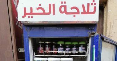 ثلاجة الخير.. مبادرة شبابية لدعم الفقراء خلال أزمة كورونا بمدينة الزينية.. صور