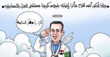 كاريكاتير اليوم السابع ينعى أحمد اللواح أول شهداء الجيش الأبيض بمصر بكورونا