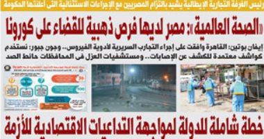 """اليوم السابع.. """"الصحة العالمية"""": مصر لديها فرص ذهبية للقضاء على كورونا"""