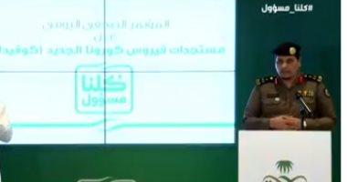 الداخلية السعودية تعلق الحضور للعمل بالقطاعين العام والخاص في جدة