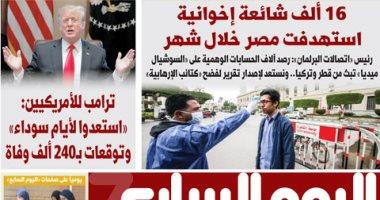 16 ألف شائعة إخوانية استهدفت مصر خلال شهر.. غدا فى اليوم السابع
