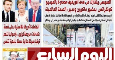 اليوم السابع: طائرتان تحملان مستلزمات طبية وبدل واقية من مصر إلى إيطاليا