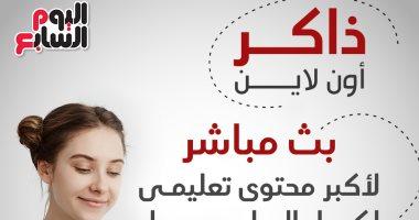 قناة اليوم السابع