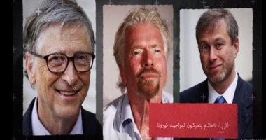 أثرياء العالم يتبرعون لمواجهة كورونا.. بيل جيتس بـ100 مليون دولار وبرانسون بـ250 مليون دولار (فيديوجراف)