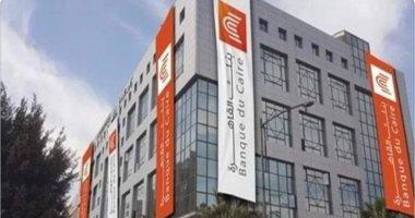 بنك القاهرة: اكتشاف مصاب بكورونا فى المقر الرئيسى وإجراءات احترازية للمواجهة