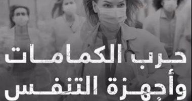 حرب الكمامات وأجهزة التنفس تشتعل بين الدول.. فيديو