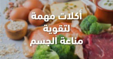 اكلات ترفع المناعة