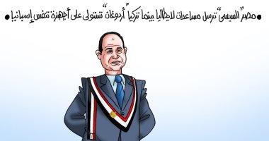 مصر تساعد العالم فى أزمة كورونا وأردوغان يسرقه بكاريكاتير اليوم السابع