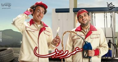 """شاهد.. برومو """"عمر ودياب"""" على قناة الحياة"""
