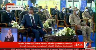 """الرئيس السيسي يظهر بـ""""الكمامة"""" خلال تفقد عناصر الجيش المخصصة لمكافحة كورونا"""