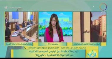 صندوق تطوير العشوائيات: 2020 عام إخلاء مصر من المناطق غير الآمنة