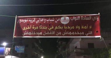 """""""اللى ميخدمهاش ميدخلهاش"""".. رسالة أهالى قرية أبو بدوى بكفر الشيخ للنواب"""