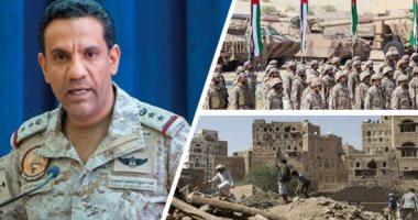 """متحدث التحالف العربى: وضع الحوثيين على الأرض فى """"مأرب والجوف"""" يائس وتعيس"""