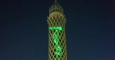 """برج القاهرة يواجه كورونا.. ويضئ بعبارة: """"إحمى نفسك"""".. صور"""